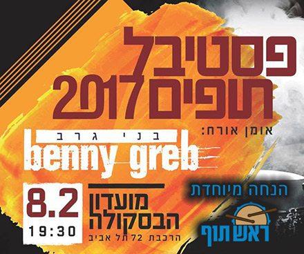 פסטיבל תופים 2017 עם כיתת אמן של Benny Greb